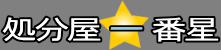 処分屋一番星|川崎市、横浜市、東京都の不用品処分・回収はお任せ
