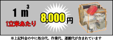 1立米あたり8000円