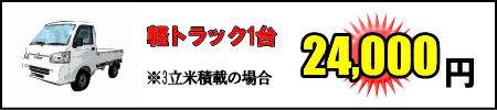 遺品整理料金軽トラック24000円