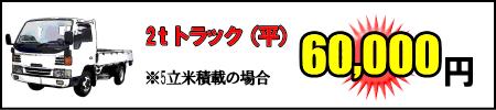 ゴミ屋敷2tトラック平60000円