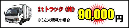 ゴミ屋敷2tトラック箱90000円